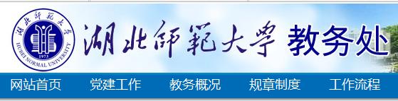 湖北第二师范学院教务在线官网登录入口:http://www.jwc.hbnu.edu.cn/default.html