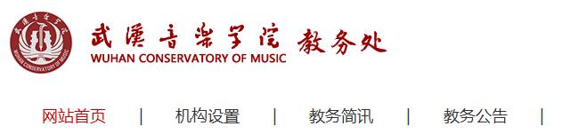 武汉音乐学院教务处官网登录入口:http://jw.whcm.edu.cn