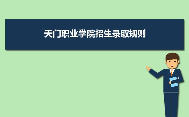 天门职业学院招生录取规则和录取条件顺序政策解读2022参考