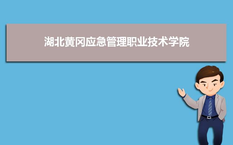 湖北黄冈应急管理职业技术学院招生录取规则和录取条件顺序政策解读2022参考