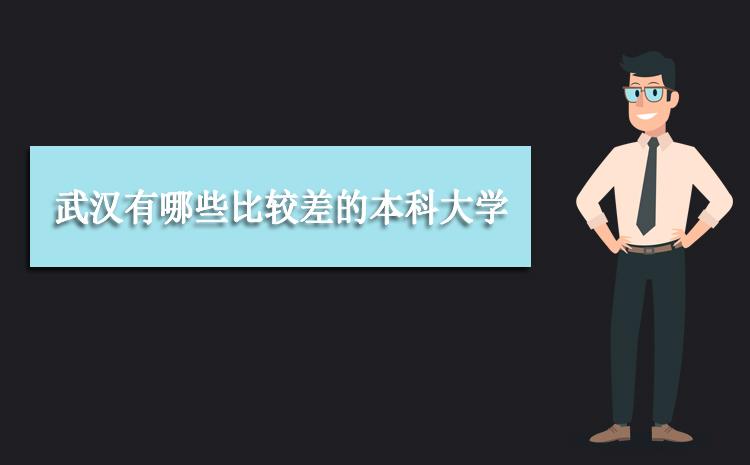 2020年武汉最差的本科大学,武汉有哪些比较差的本科大学名单