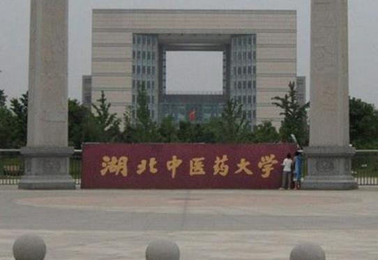 湖北中醫藥大學最新排名,2019年湖北中醫藥大學全國排名