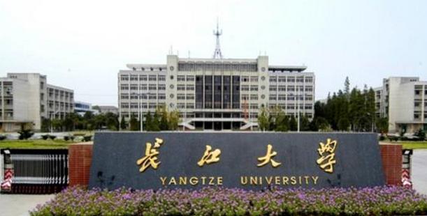 長江大學最新排名,2019年長江大學全國排名