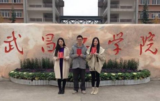 武昌工學院最新排名,2019年武昌工學院全國排名