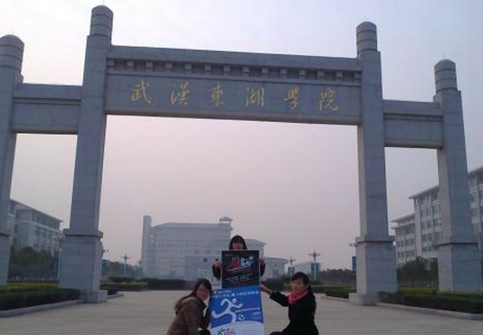 武漢東湖學院最新排名,2019年武漢東湖學院全國排名