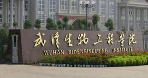 武漢生物工程學院最新排名,2019年武漢生物工程學院全國排名