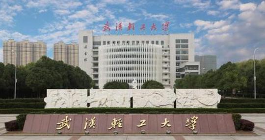 武汉轻工大学高考历年录取分数线一览表【2013-2018年】