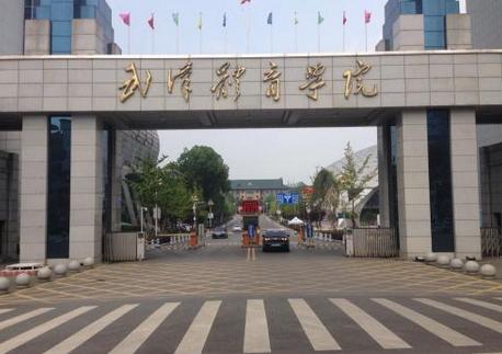 武汉体育学院高考历年录取分数线一览表【2013-2018年】