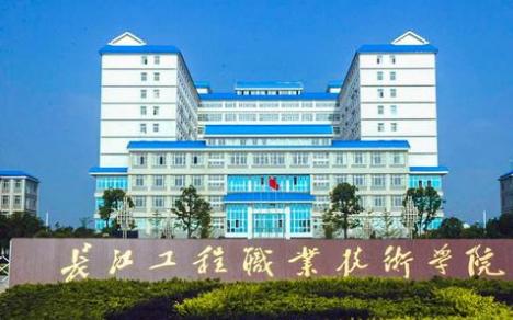 長江工程職業技術學院高考歷年錄取分數線一覽表【2013-2018年】