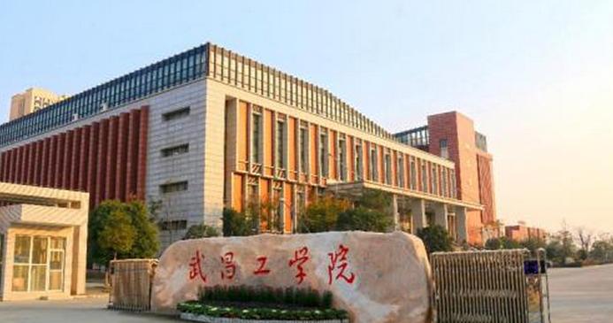 2019武昌工學院有哪些專業,好的重點王牌專業排名