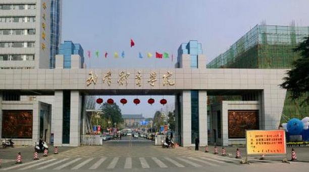 2019武汉体育学院有哪些专业,好的重点王牌专业排名