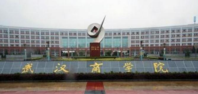 2019武漢商學院有哪些專業,好的重點王牌專業排名