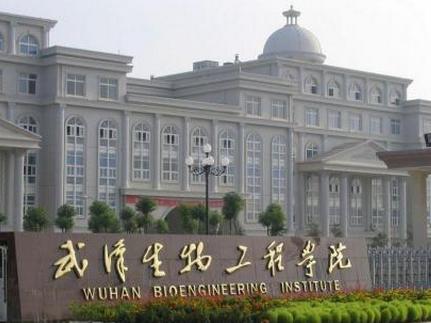 2019武汉生物工程学院有哪些专业,好的重点王牌专业排名
