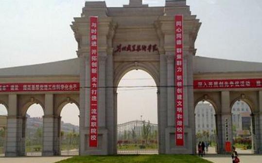 2019荆州职业技术学院有哪些专业,好的重点王牌专业排名
