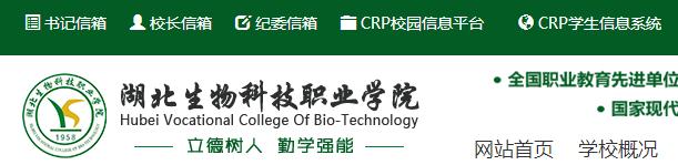 2019年湖北生物科技职业学院高考录取结果公布时间及录取通知书查询入口
