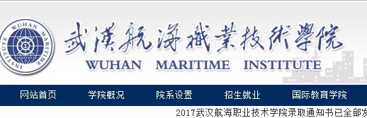 2019年武汉航海职业技术学院高考录取结果公布时间及录取通知书查询入口