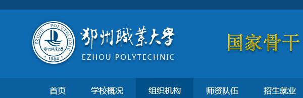 2019年鄂州职业大学高考录取结果公布时间及录取通知书查询入口