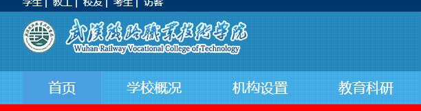 2019年武汉铁路职业技术学院高考录取结果公布时间及录取通知书查询入口