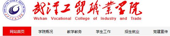 2019年武汉工贸职业学院高考录取结果公布时间及录取通知书查询入口