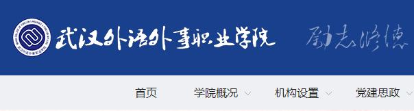 2019年武汉外语外事职业学院高考录取结果公布时间及录取通知书查询入口