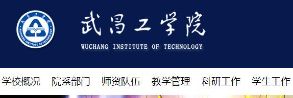 2019年武昌工学院高考录取结果公布时间及录取通知书查询入口
