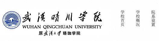 2019年武汉晴川学院高考录取结果公布时间及录取通知书查询入口