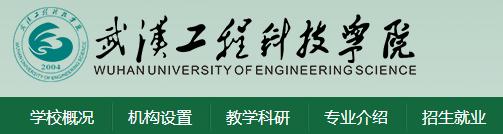 2019年武汉工程科技学院高考录取结果公布时间及录取通知书查询入口