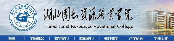 2019年湖北国土资源职业学院录取结果公布时间及录取通知书查询入口