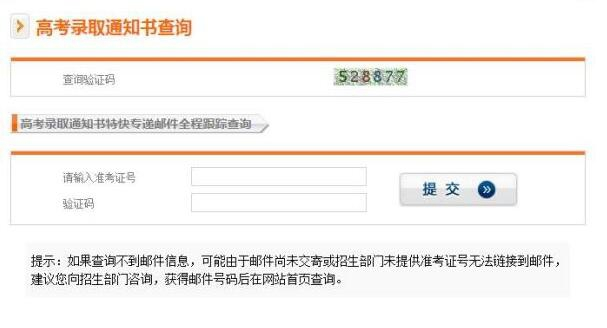 2019年武汉音乐学院录取通知书查询入口_什么时候收到及发放时间