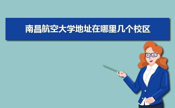 南昌航空大学召开党的教育方针贯彻落实专项行动工作会议