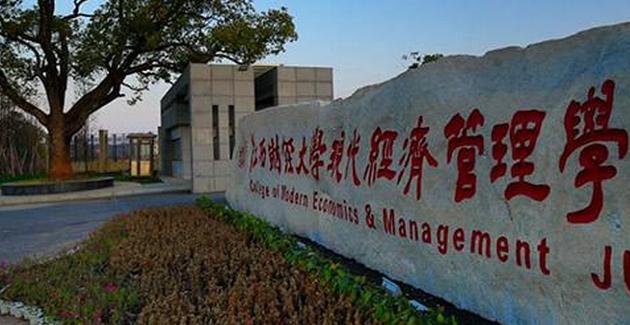 2019年江西财经大学现代经济管理学院最好的专业排名及重点特色专业目录
