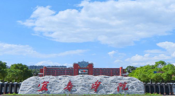 2019年宜春学院最好的专业排名及重点特色专业目录
