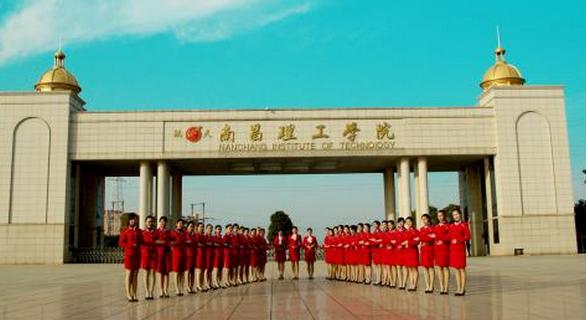 2019年南昌理工学院最好的专业排名及重点特色专业目录