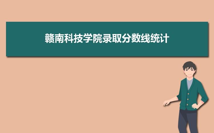 赣南科技学院2021年录取分数线统计(附2019-2020年历年分数线)