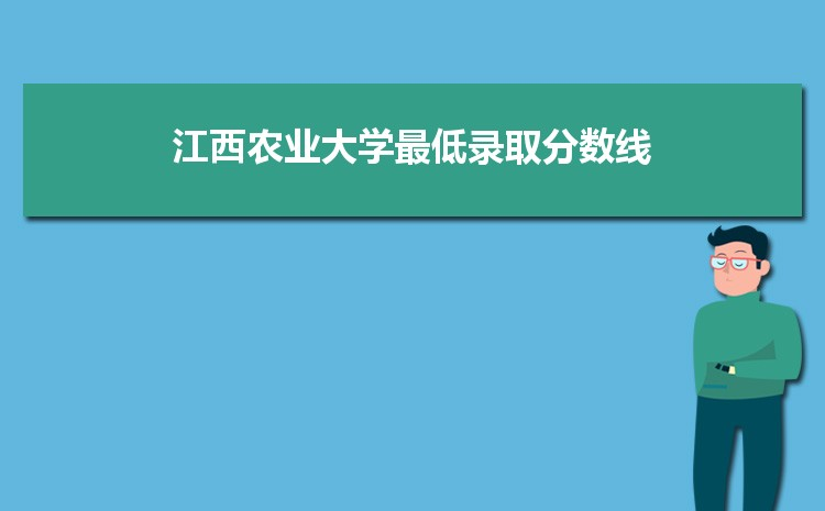 江西农业大学2021年最低录取分数线多少分,附专业分数线