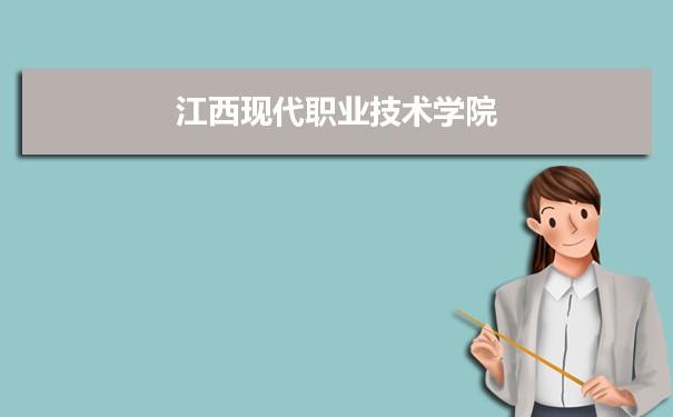 江西现代职业技术学院多少分能上2021 附历年最低分及录取位次
