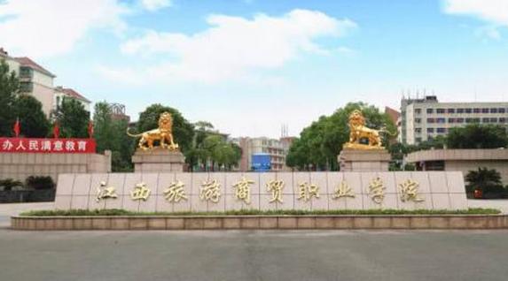 江西旅游商贸职业学院高考历年录取分数线一览表【2013-2018年】