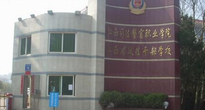 江西司法警官职业学院高考历年录取分数线一览表【2013-2018年】
