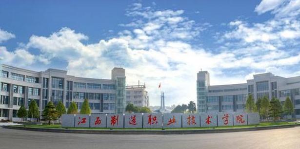 江西制造职业技术学院高考历年录取分数线一览表【2013-2018年】