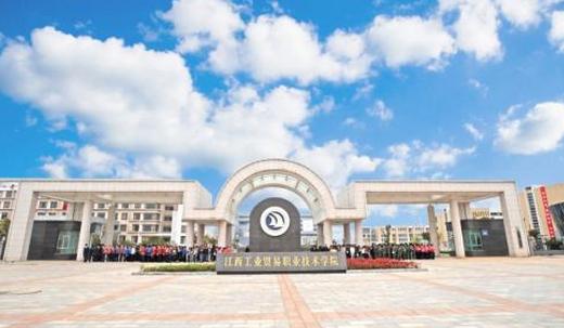 江西工业贸易职业技术学院高考历年录取分数线一览表【2013-2018年】