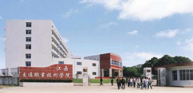 江西交通职业技术学院高考历年录取分数线一览表【2013-2018年】