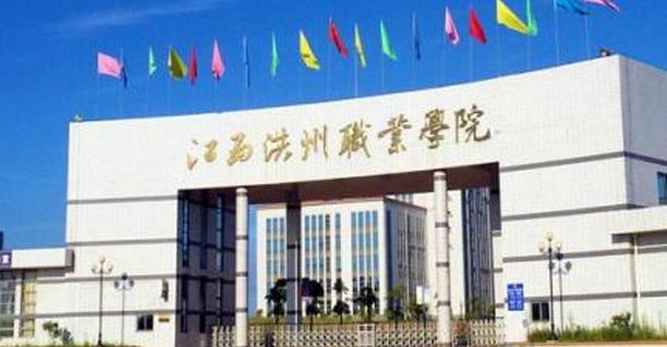 江西洪州职业学院高考历年录取分数线一览表【2013-2018年】