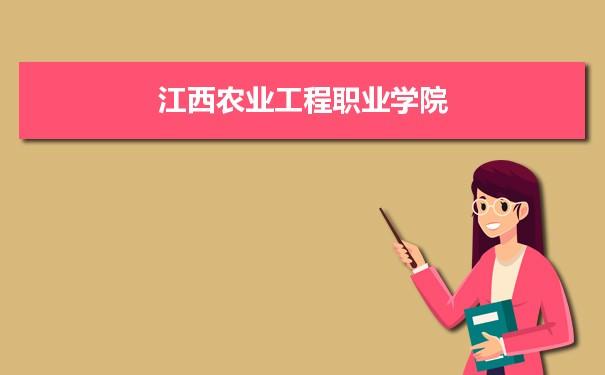江西农业工程职业学院多少分能上2021 附历年最低分及录取位次