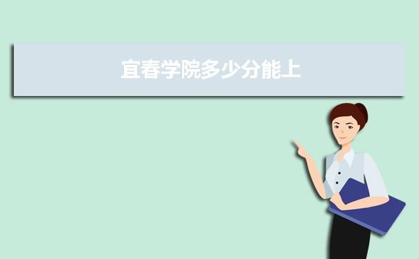 宜春学院多少分能上2021 附历年最低分及录取位次