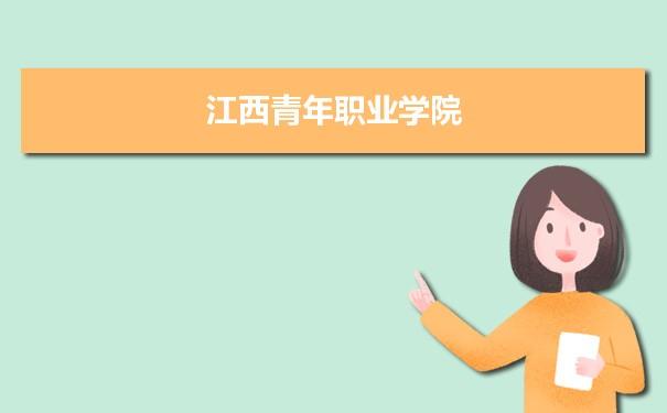 江西青年职业学院多少分能上2021 附历年最低分及录取位次