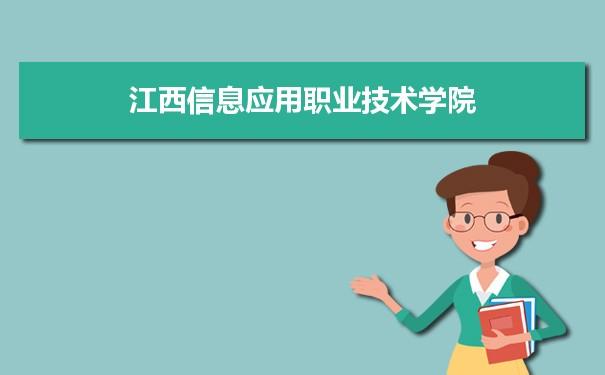 江西信息应用职业技术学院多少分能上2021 附历年最低分及录取位次