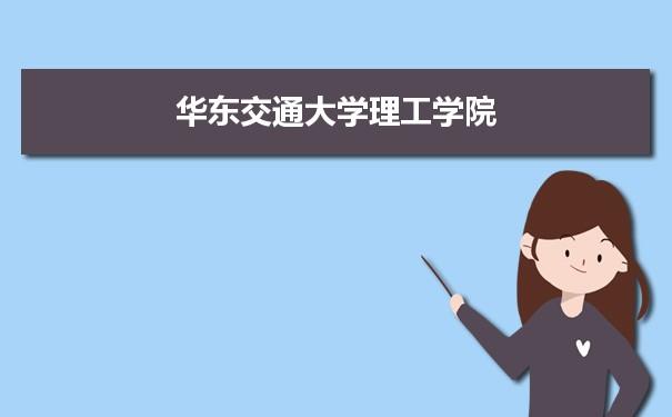 华东交通大学理工学院多少分能上2021 附历年最低分及录取位次