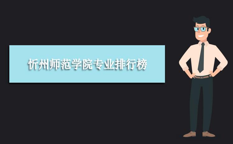 新疆师范大学物理学_2020年忻州师范学院专业排行榜 附招生专业目录排名_高考助手网