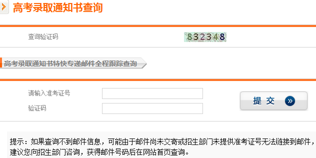 2019年山西省财政税务专科学校录取通知书发放时间及通知书EMS查询入口