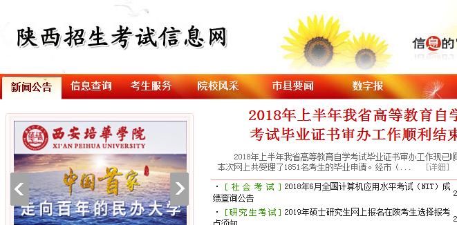 陜西招生考試信息網官網:www.sneac.com